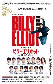 ミュージカル『ビリー・エリオット~リトル・ダンサー~』オープニング公演のビリー役&子役キャスト・ローテーションが明らかに