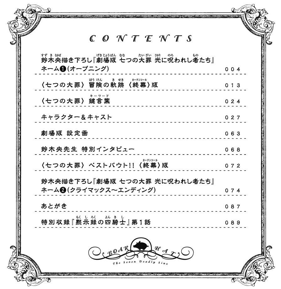 (C)鈴木央・講談社/2021「劇場版 七つの大罪 光に呪われし者たち」製作委員会