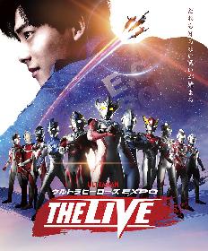 「ウルトラヒーローズ EXPO THE LIVE」福岡・大阪・札幌公演に『ウルトラマンR/B』の湊カツミとイサミが出演決定