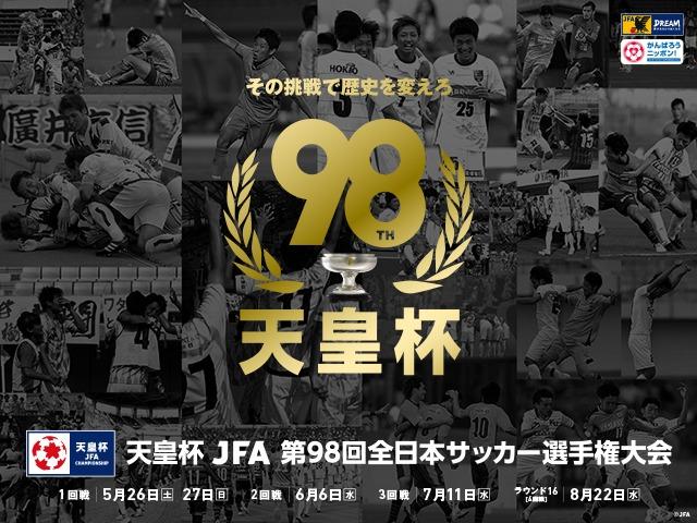 『天皇杯 JFA 第98回全日本サッカー選手権大会』は8月22日(水)開催の『サンフレッチェ広島 vs 名古屋グランパス戦』をのぞき、4回戦に進出するチームが出揃った