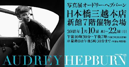『写真展オードリー・ヘプバーン』が東京で開催 ファッション、映画、プライベートの写真を約200点展示