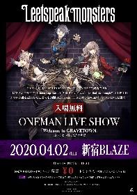 Leetspeak monsters新宿BLAZEにて無料ワンマン開催決定!