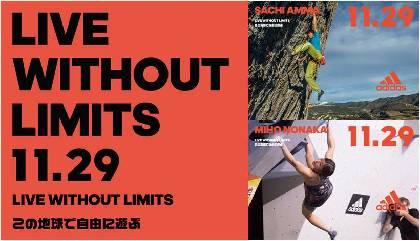 世界最高峰の技を高さ25mのクライミングウォールで披露『LIVE WITHOUT LIMITS』
