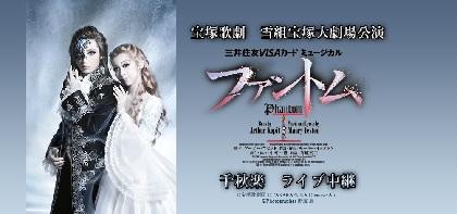 宝塚歌劇 雪組宝塚大劇場公演、ミュージカル『ファントム』の千秋楽が全国の映画館でライブ中継
