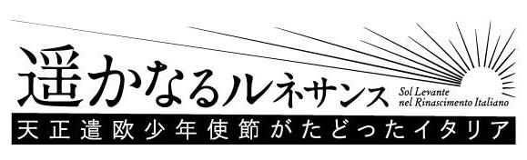展覧会タイトルロゴ