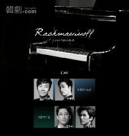 [韓国MUSICAL]天才ピアニストの半生を舞台化『ラフマニノフ』キャスト公開