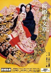 歌舞伎座4・6月公演、片岡仁左衛門と坂東玉三郎の『桜姫東文章』特別ポスターを新たなビジュアルで公開・販売