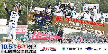 東西の独立リーグ王者が激突!『日本独立リーグ・グランドチャンピオンシップ2019』
