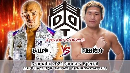 元全日・岡田佑介が参戦! DDTプロレス『Dramatic 2021』で秋山準と激突