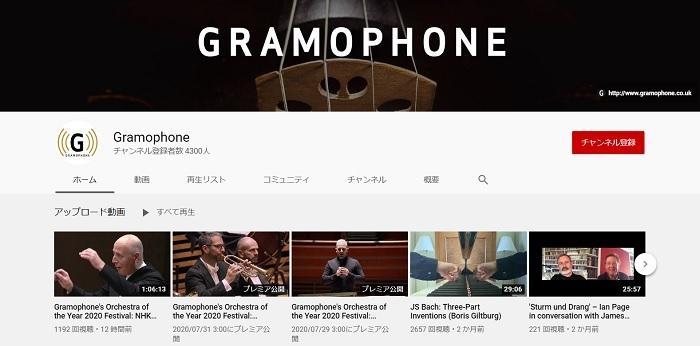 『グラモフォン』誌YouTubeチャンネルより