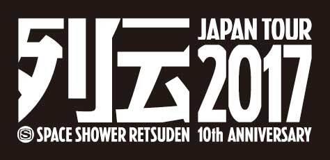『スペースシャワー列伝JAPAN TOUR』