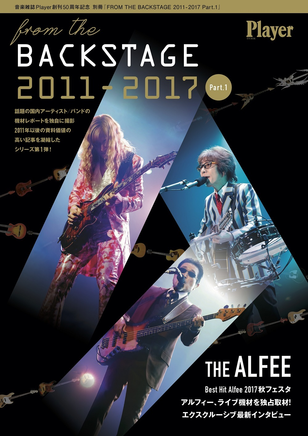 音楽雑誌Player 別冊『FROM THE BACKSTAGE 2011-2017 Part.1』