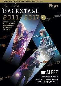 THE ALFEEが音楽雑誌Playerのアニバーサリー別冊で表紙&撮り下ろし