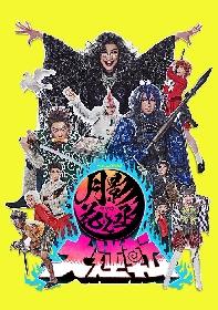 Yellow⚡新感線『月影花之丞大逆転』主演の古田新太をはじめ、キャスト全員が結集した強烈なビジュアルが完成