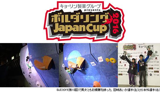 キョーリン製薬グループ presents ボルダリングジャパンカップ2016