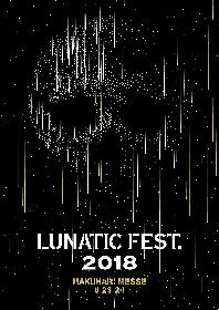 LUNA SEA、『LUNATIC FEST. 2018』の開催を発表 特設サイトには流星ドクロと意味深な日付が