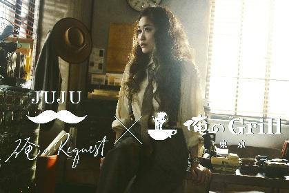 JUJU、『俺のレストラン』とコラボレーション 店舗で食事をしながらニューアルバムを試聴