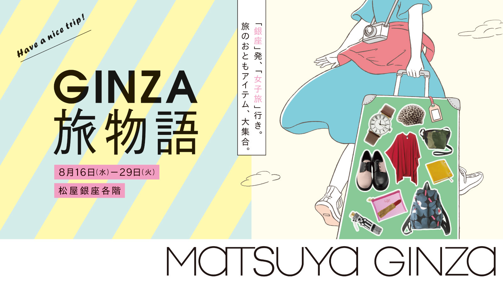 松屋銀座 GINZA旅物語 イメージ画像
