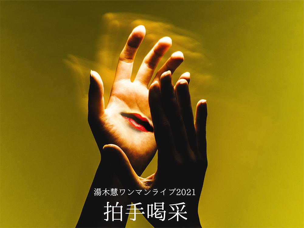 湯木慧ワンマンライブ2021『拍手喝采』