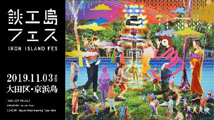 音楽とアートの祭典『鉄工島フェス2019』セッションアクトにさかいゆう、佐藤千亜妃ら出演