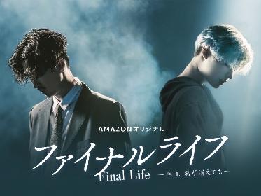 松田翔太×テミン(SHINee)初共演ドラマ『ファイナルライフ』配信へ アクション監督は『HiGH&LOW THE RED RAIN』匠馬敏郎氏