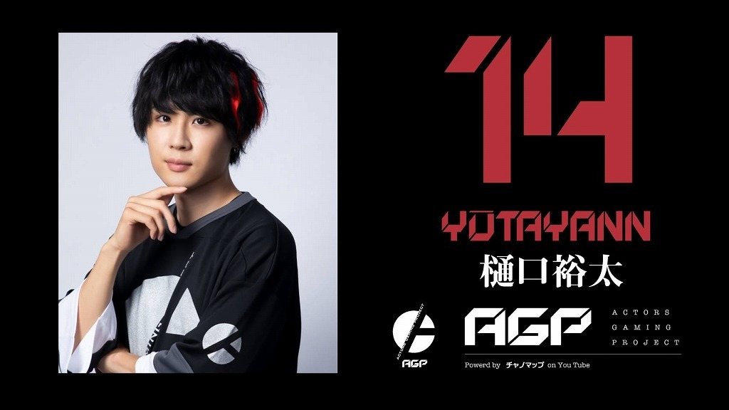 「ACTORS GAMING PROJECT」 14 YUTAYANN・樋口裕太