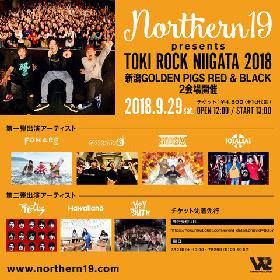 Northern19主催『TOKI ROCK NIIGATA』 第二弾発表でHEY-SMITH、HAWAIIAN6、アルカラ