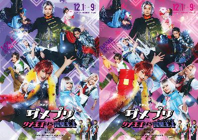 『歌劇派ステージ「ダメプリ」ダメ王子VS完璧王子』アフタートークイベントに竹本英史、舞台キャストの出演が決定