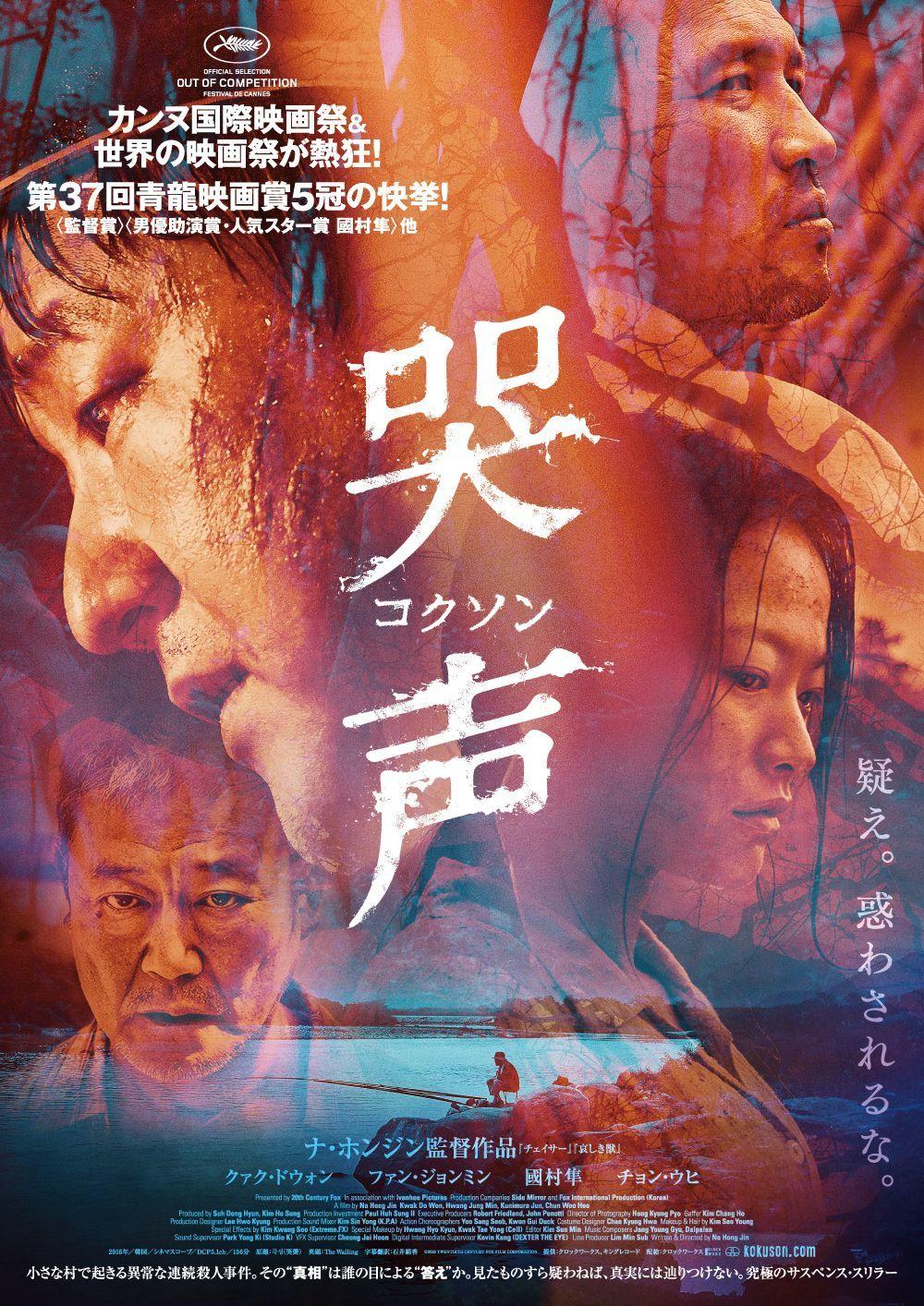 (C)2016 TWENTIETH CENTURY FOX FILM CORPORATION
