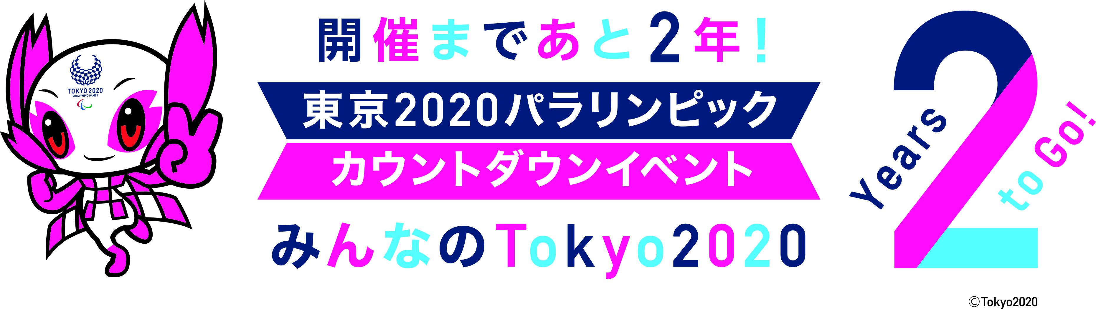 8月25日(土)に開催される『みんなの Tokyo 2020 2 Years to Go!』