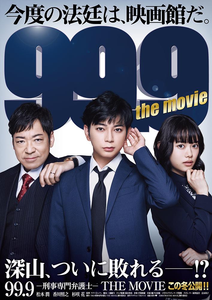 (C)2021『99.9-THE MOVIE』製作委員会