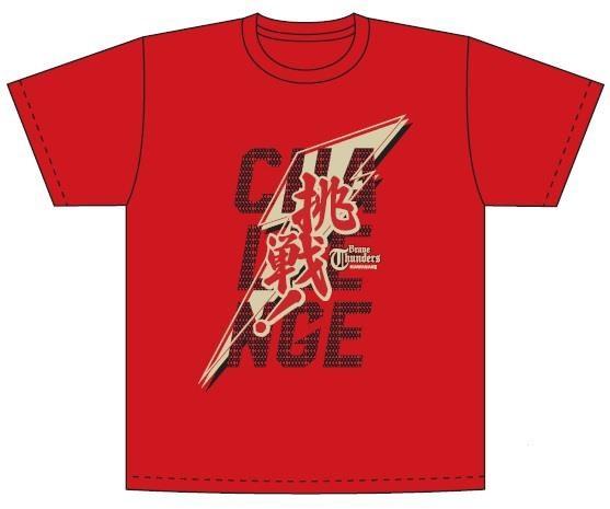 「挑戦」Tシャツを3試合合計10,000名にプレゼントする