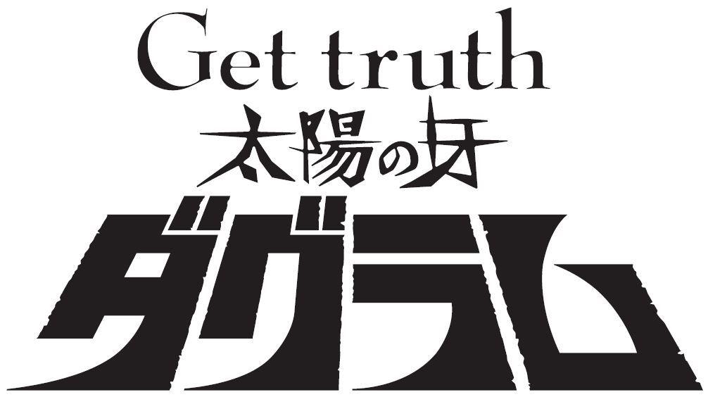 『Get truth 太陽の牙ダグラム』ロゴ (c)SUNRISE