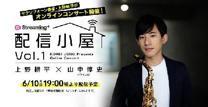 サックス・上野耕平がオンラインコンサートをイープラス Streaming+で開催決定