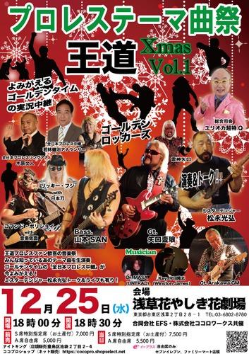 『プロレステーマ曲祭 王道』は12月25日(水)に開催