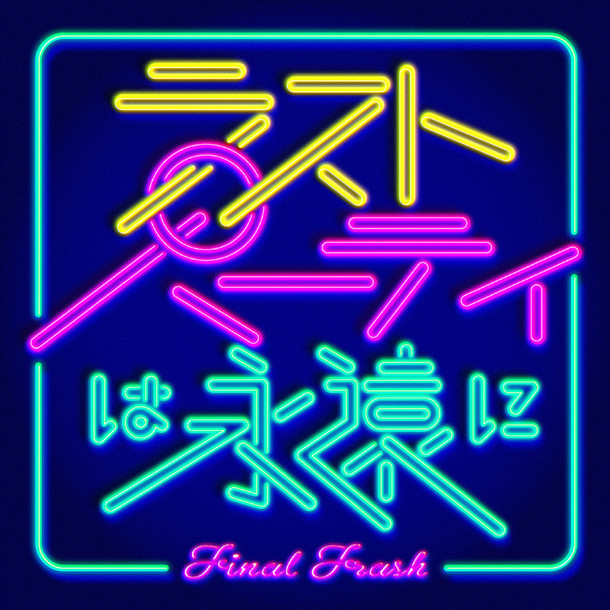 FINAL FRASH「ラストパーティは永遠に」配信ジャケット