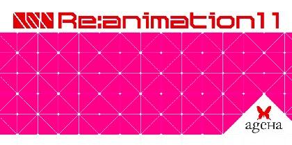 国内最大級のアニソンDJフェス『Re:animation』がageHaで開催 クラウドファンディングで無料開放