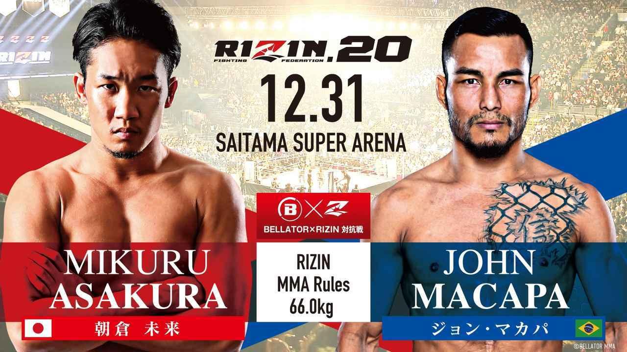 <RIZIN×BELLATOR対抗戦>[RIZIN MMAルール : 5分 3R(66.0kg)※肘あり]朝倉未来 vs. ジョン・マカパ