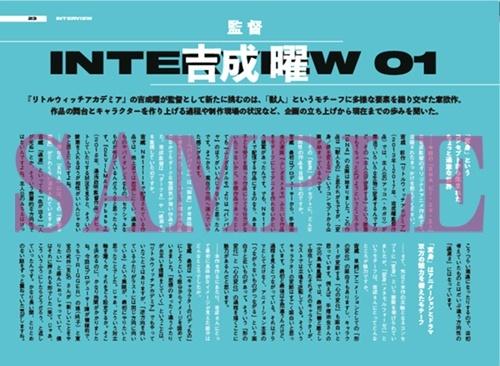 公式スターターガイドブック中面② (C)2020 TRIGGER・中島かずき/『BNA ビー・エヌ・エー』製作委員会