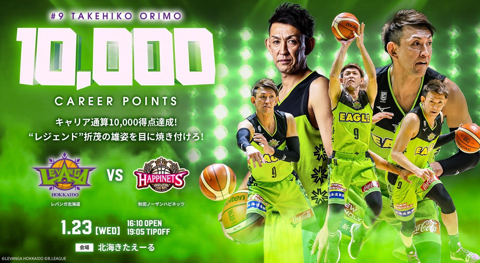 折茂武彦選手のキャリア10,000得点を記念して、記念ボードやクリアファイルを来場者にプレゼントする