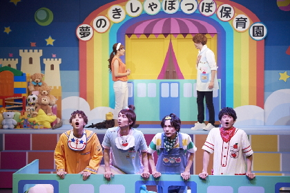 『ママと僕たち ~たたかえ!!泣き虫 BABYS~』シリーズ最新作が上演中