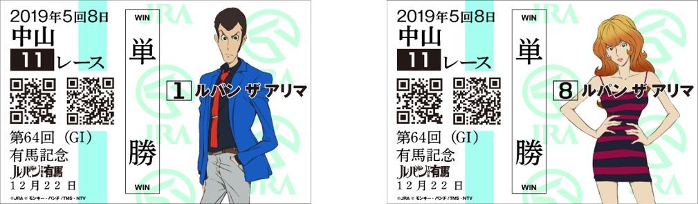 「ルパンTHEガチャ」ではキャラクターがデザインされたオリジナル「ルパン馬券」が発券される (c)モンキー・パンチ/TMS・NTV