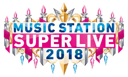 「MUSIC STATION スーパーライブ」今年も12月に放送決定