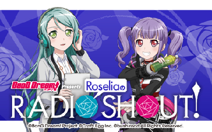 ニッポン放送で『BanG Dream! Presents RoseliaのRADIO SHOUT!』本日スタート!