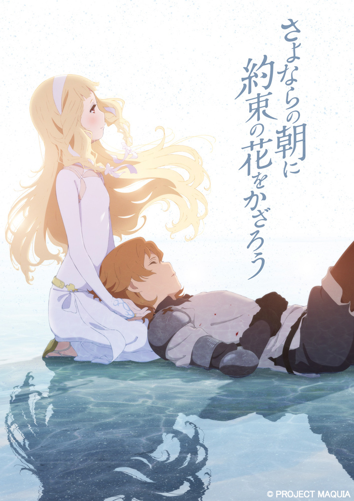 『さよならの朝に約束の花をかざろう』キービジュアル (C) PROJECT MAQUIA