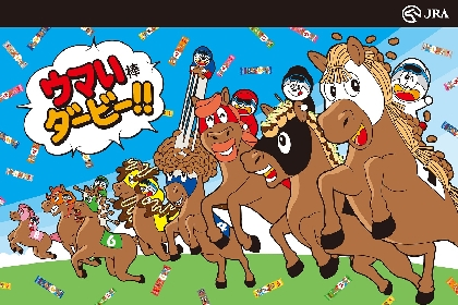 山下大輝・杉田智和・愛実・佐倉綾音ら出演 日本ダービー×うまい棒「ウマい棒ダービー」キャンペーン開催