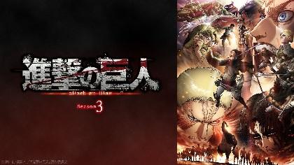 「GYAO!」にてTVアニメ『進撃の巨人 Season 3』シリーズの一挙無料配信決定