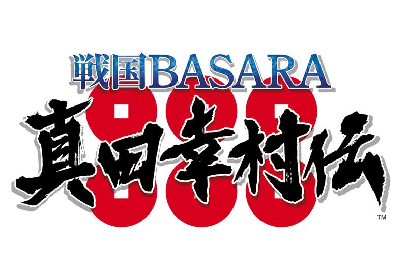 『戦国BASARA 真田幸村伝』