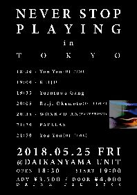 KEIJU(KANDYTOWN)、オカモトレイジらが出演する『NEVER STOP PLAYNG in TOKYO』のタイムテーブルを公開