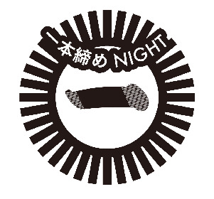 カウントダウンライブ『一本締めNIGHT』第1弾発表にthe equal lights、空きっ腹に酒ら全5組